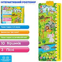 Интерактивный плакат ростомер 85Х34 см Зоопарк на двух языках, фото 1