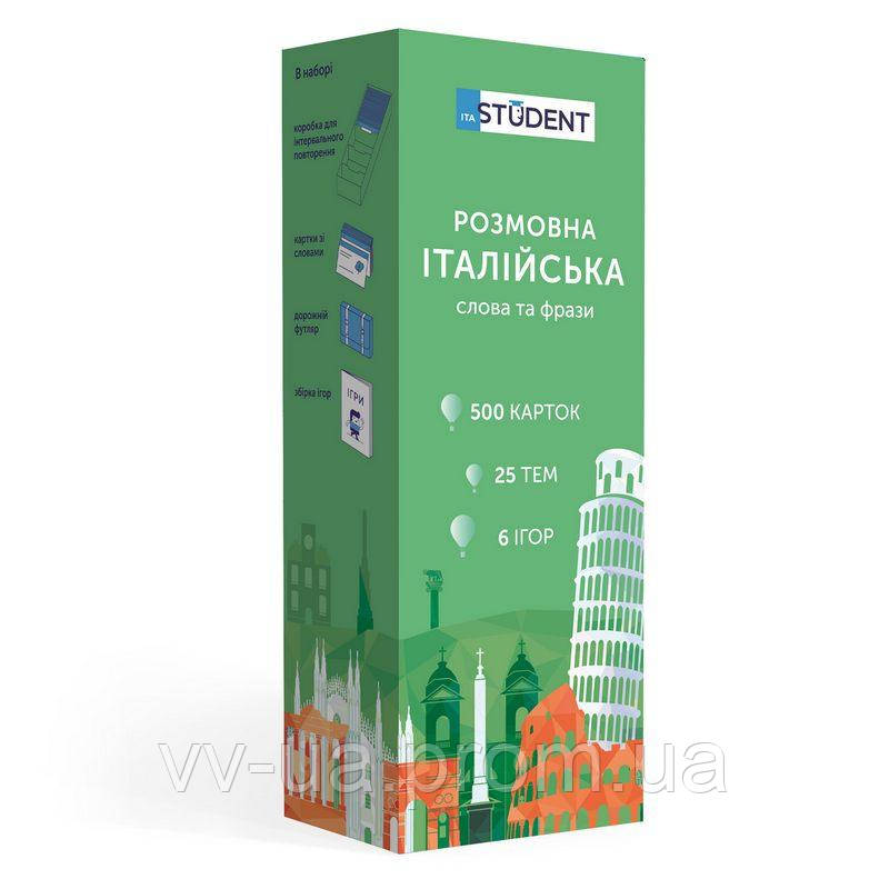 Карточки English Student для изучения итальянского языка, украинский, 41315843