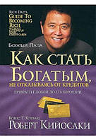 Как стать богатым, не отказываясь от кредитов. Роберт Кийосаки.(тв.пер)
