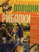 Даниилов Ст. Цінний довідник успішної риболовлі. Донецьк, 2007. українською мовою