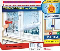 Термопленка для окон Третье стекло с АНТИСТАТИЧЕСКИМ НАПЫЛ. 1.1*6 м. Германия! Пленка для утепление окон 25мк, фото 1