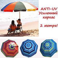 Пляжный зонт усиленный с защитой от ультрафиолета ANTI-UV (4 расцветки)
