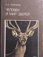 Татаринов К. А. Людина і світ звірів. Львів, 1980.