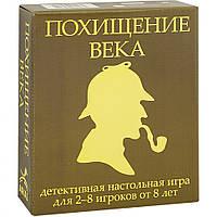 Настольная игра Arial Похищение века 911074, настолка, подарок