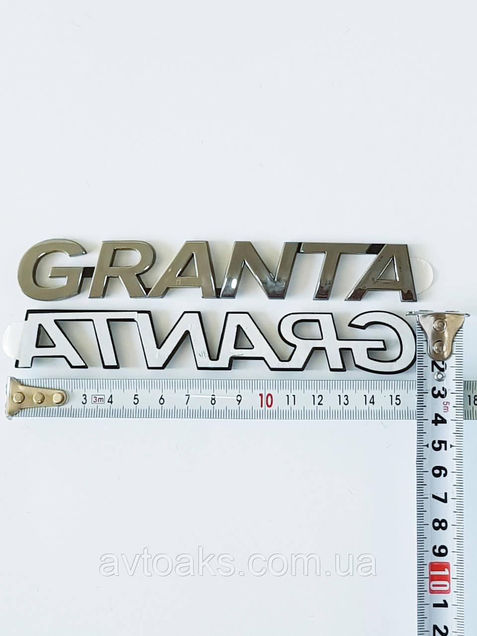 Надпись GRANTA цельная, хром