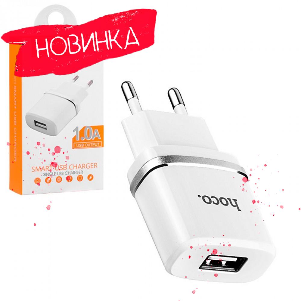 Зарадяний пристрій  USB HOCO C11 1USB 1.0A white |  Сетевое зарядное устройство