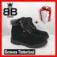 Ботинки Мужские зимние Timberland 35-46 размер (3 цвета) Цвет черный.