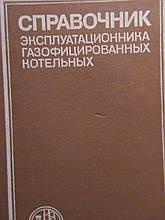 Порецкий Л. Я. Довідник эксплуатационника газофицированных котелень. Л., 1988.