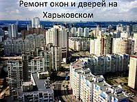 Ремонт окон и дверей на Харьковском.