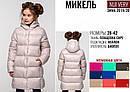 Пальто детское Микель ТМ Нуи Вери (Nui  Very)- Размеры 116- 158, фото 7