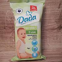 Детские влажные салфетки Dada Naturals  72шт