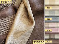 Ткань для штор Полоса двухсторонняя