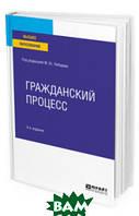Лебедев М.Ю. Гражданский процесс. Учебное пособие для вузов