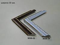 Багет пластиковый 30 мм.Серия 3020 .