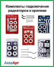 Комплекты подключения радиаторов и крепёж