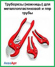 Труборезы (ножницы) для ппр и металлопластиковой трубы