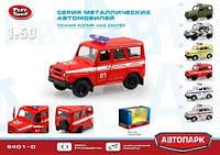 """Модель джип PLAY SMART """"Автопарк"""" пожарка металлическая, инерционная, 6401D"""