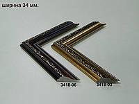 Багет пластиковый 34 мм.Серия 3418