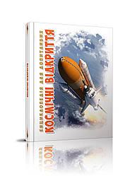 Энциклопедия для любознательных, А5: Космические открыттия, на украинском языке, ТалКосмічні