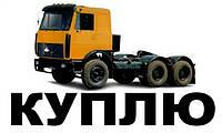 Автовыкуп грузовых авто, Маз ,Краз ,Камаз , после дтп , проблемных, на ходу и нет.