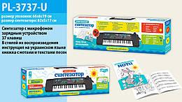 Орган, музика, 3,5 октави, з мікрофоном, PL-3737-U