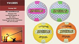 Мяч волейбольный PVC 280 грамм, 4 цвета, YW18005