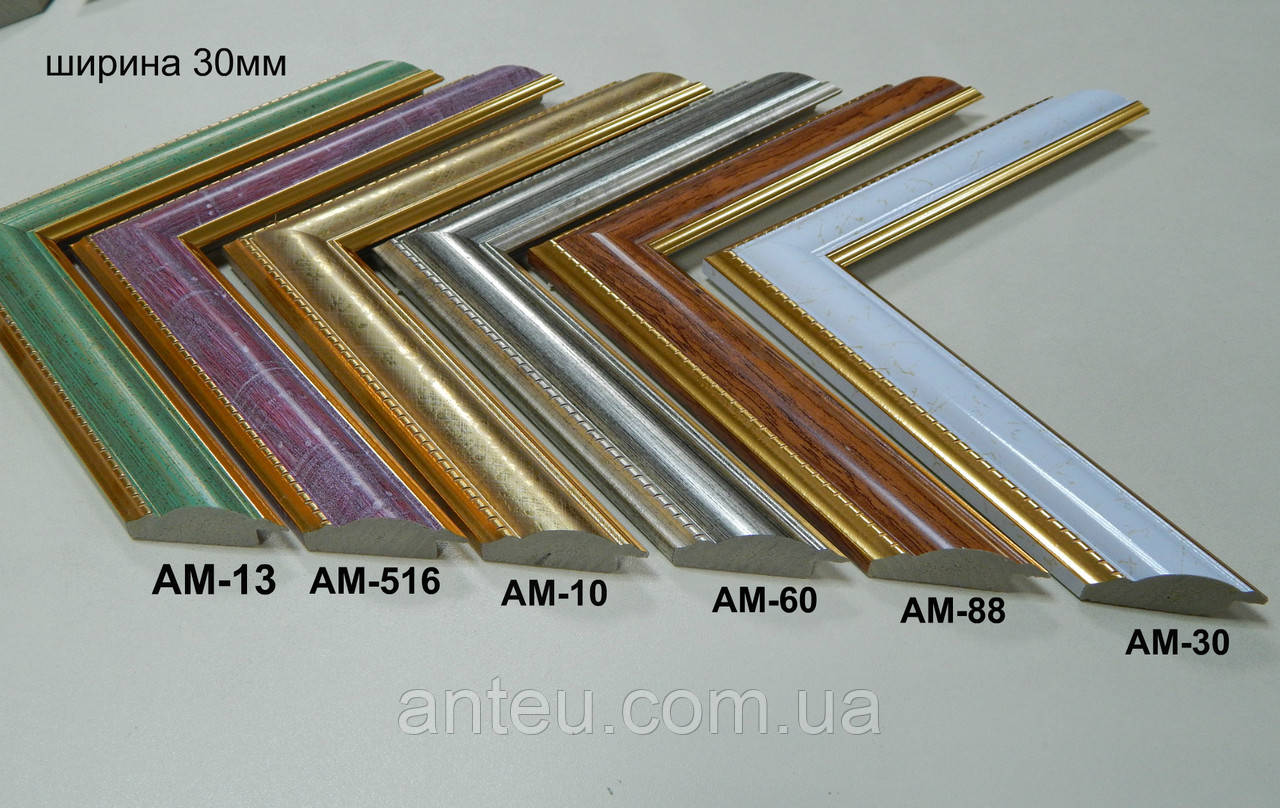 Багет пластиковый 30 мм.Серия АМ .