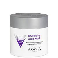 ARAVIA Professional Маска восстанавливающая с липоевой кислотой Revitalizing Lipoic Mask, 300 мл.