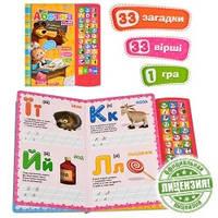 Обучающая электронная книжка Маша и Медведь MM 0116 UI на украинском языке