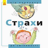 Детская книга Ранок Страхи: від переляку до сміливості, укр. А766004У