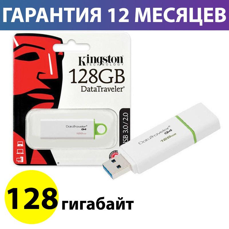 Флешка USB 3.0 128 Gb Kingston DTIG4 / 32/6Mbps / DTIG4/128GB White