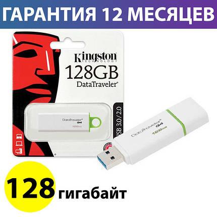 Флешка USB 3.0 128 Gb Kingston DTIG4 / 32/6Mbps / DTIG4/128GB White, фото 2