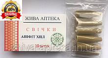 Свечи Апифит-ХПЛ с хлорофиллом, гомогенатом трутневой личинки, полынь, прополис
