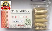 "Свечи ""Апифит 4"" с прополисом и трутневым молочком"