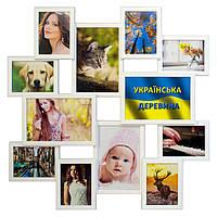 Деревянная мультирамка на 12 фото Путешествие Большое, белое