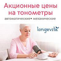 Акционные цены на тонометры Longevita