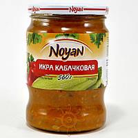 Армянская Икра кабачковая Noyan, 560г