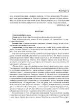 Українська література 10 клас. Хрестоматія + тести. Рівень стандарту. Кондесюк Т. - упорядник., фото 3