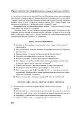 Українська література 10 клас. Хрестоматія + тести. Рівень стандарту. Кондесюк Т. - упорядник., фото 2