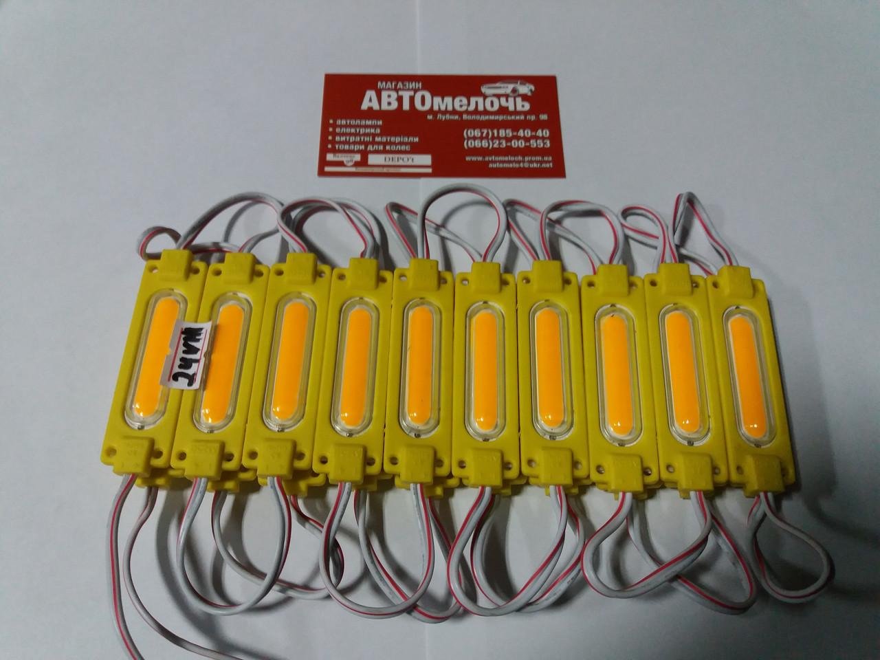 Модуль диодный 24V желтый кобальтовый