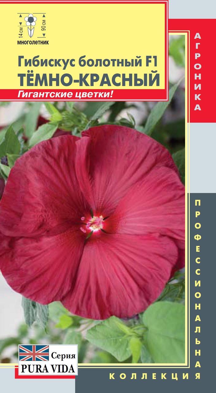 Гибискус Болотный Темно-красный f1, 3шт
