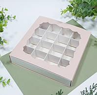 Коробка для 16 конфет с окном пудровая  160х160х35 мм.