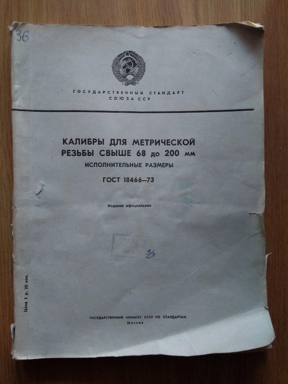 Калибры для метрической резьбы 68 до 200 мм,исполнительные размеры ,ГОСТ18466-73