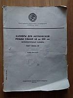 Калибры для метрической резьбы 68 до 200 мм,исполнительные размеры ,ГОСТ18466-73, фото 1