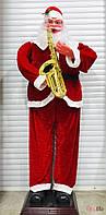 Декоративный новогодний Дед Мороз большой с саксофоном 180 см