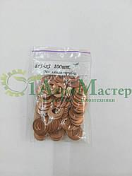 Шайба медная уплотнительная 8х14х1,0 Упаковка 100 шт.