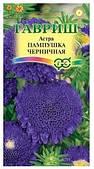 Астра Пампушка Чорнична, 0.3 г