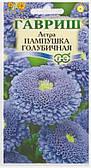 Астра Пампушка Голубичная, 0.3 г