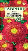 Астра Пампушка Полунична, 0.3 г