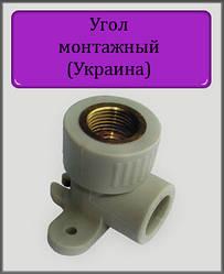 """Угол монтажный ППР 20х1/2"""" ВР латунь"""